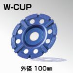 W-CUP画像